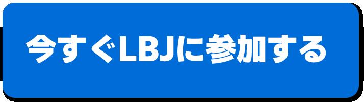 今すぐLBJに参加する